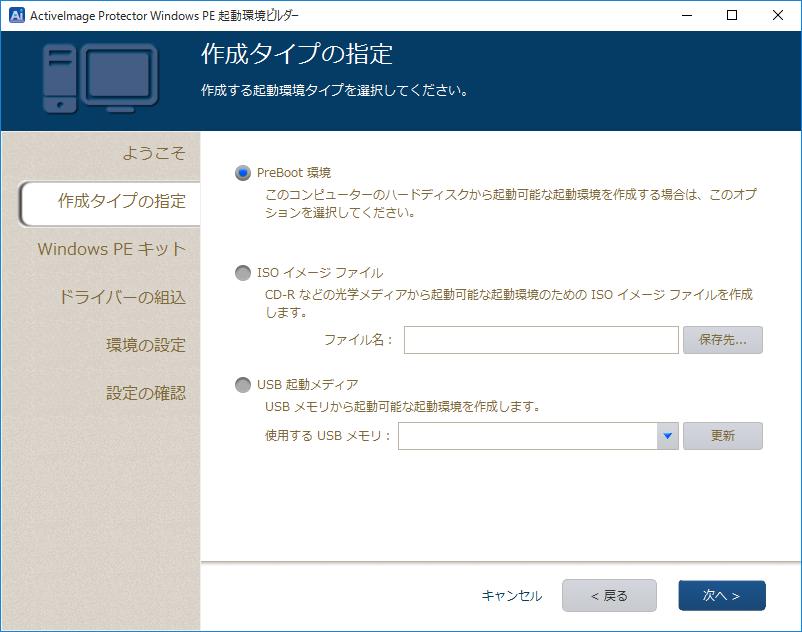 USB起動の起動環境の作成